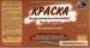 Краска водоэмульсионная Радуга (Москва)